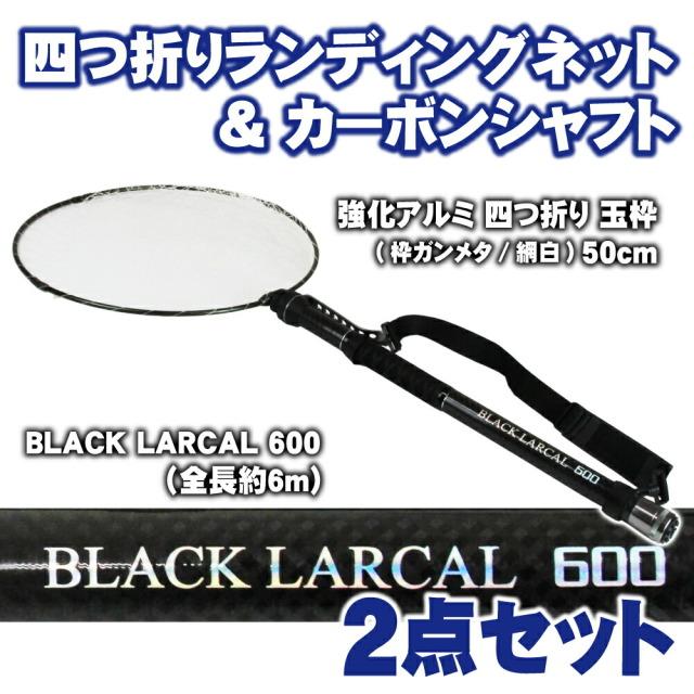 携帯に便利 BLUE LARCAL 400&ワンタッチ2FRNセット 120サイズ(landingset-060)