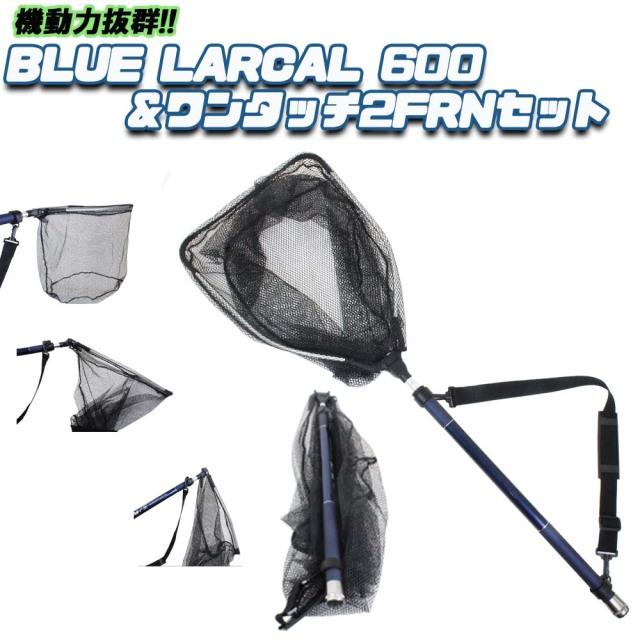 携帯に便利 BLUE LARCAL 600&ワンタッチ2FRNセット 120サイズ(landingset-064)