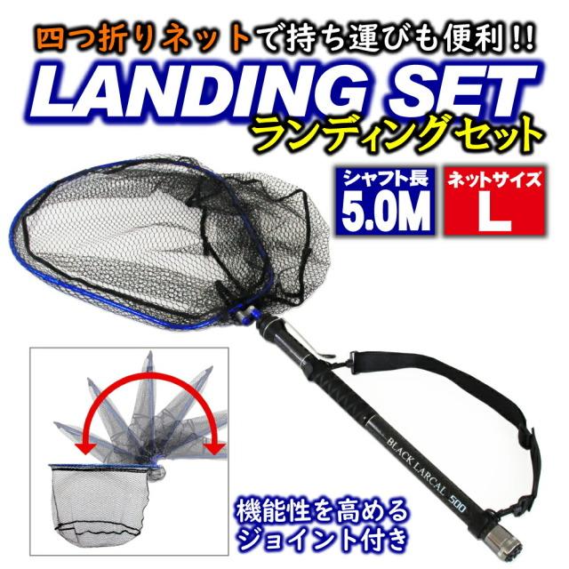 【送料無料】四つ折り ランディングネットL 5m セット Black Larcal500 + 四つ折りランディングネットL + エボジョイント2 (landingset-087)