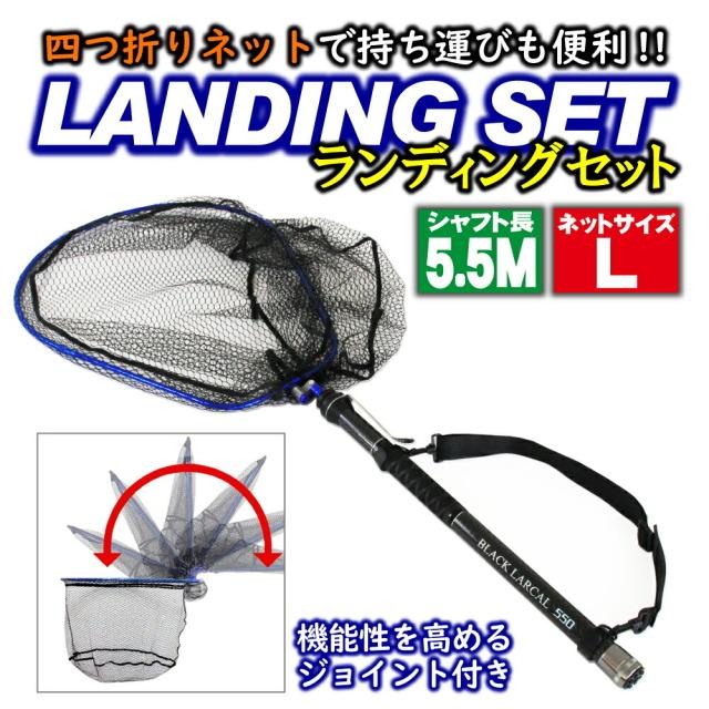 【送料無料】四つ折り ランディングネットL 5.5m セット Black Larcal550 + 四つ折りランディングネットL + エボジョイント2 (landingset-088)