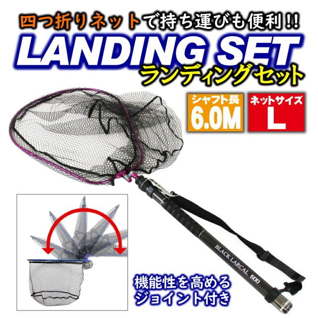 【送料無料】四つ折り ランディングネットL 6m セット Black Larcal600 + 四つ折りランディングネットL + エボジョイント2 (landingset-089)
