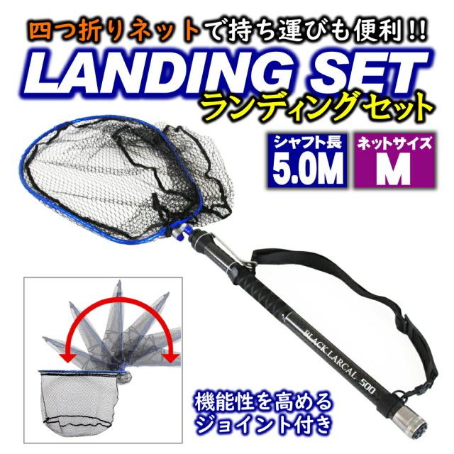 【送料無料】四つ折り ランディングネットM 5m セット Black Larcal500 + 四つ折りランディングネットM + エボジョイント2 (landingset-090)