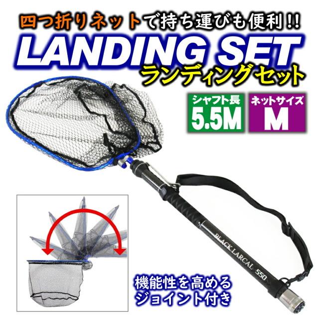 【送料無料】四つ折り ランディングネットM 5.5m セット Black Larcal550 + 四つ折りランディングネットM + エボジョイント2 (landingset-091)