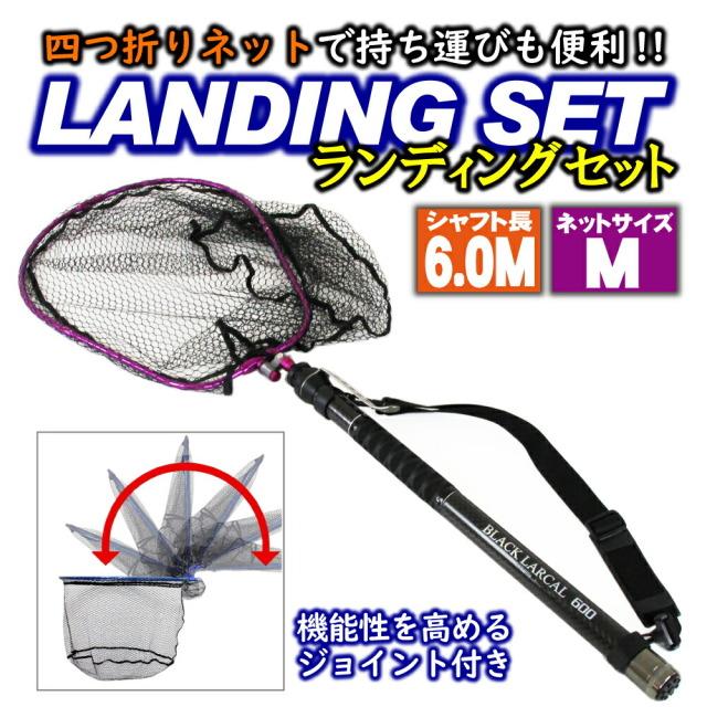 【送料無料】四つ折り ランディングネットM 6m セット Black Larcal600 + 四つ折りランディングネットM + エボジョイント2 (landingset-092)