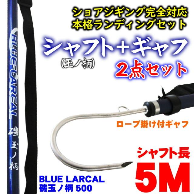【送料無料】ショアジギング ランディング用ギャフセット5M ロープ掛け付ギャフ & BlueLarcal 磯玉の柄500 (landingset-117)