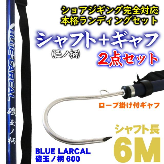 【送料無料】ショアジギング ランディング用ギャフセット6M ロープ掛け付ギャフ & BlueLarcal 磯玉の柄600 (landingset-118)