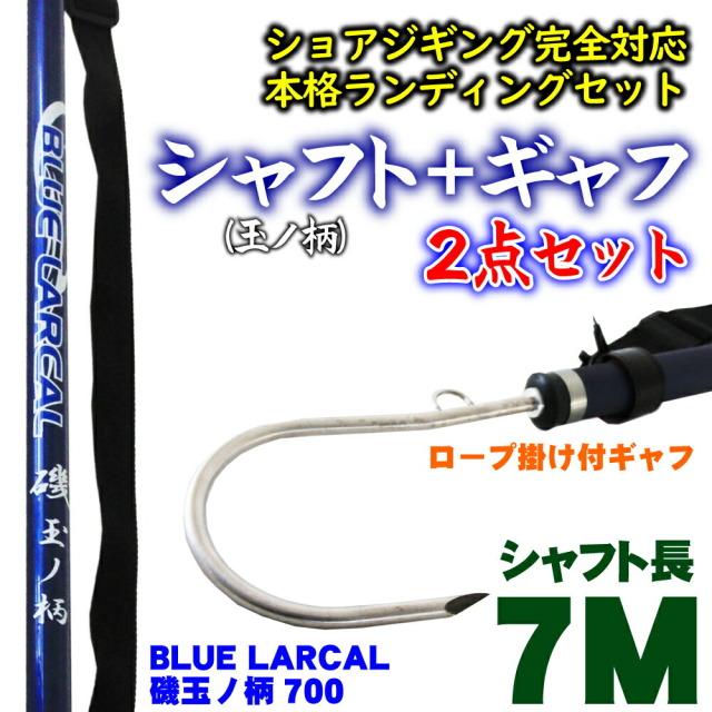【送料無料】ショアジギング ランディング用ギャフセット7M ロープ掛け付ギャフ & BlueLarcal 磯玉の柄700 (landingset-119)
