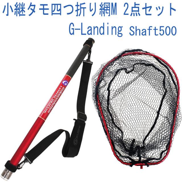 小継タモ四つ折り網M 2点セット G-Landing Shaft500 フレームカラー:レッド(landingset090-red)