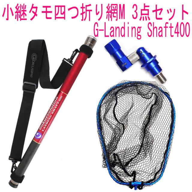 小継タモ四つ折り網M 3点セット G-Landing Shaft400 ブルーセット(landingset092-bu)