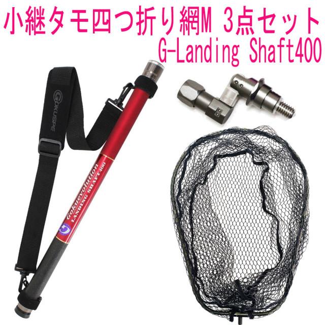 小継タモ四つ折り網M 3点セット G-Landing Shaft400 ガンメタセット(landingset092-gun)