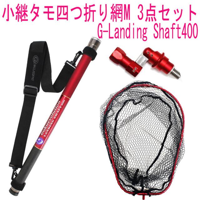 小継タモ四つ折り網M 3点セット G-Landing Shaft400 レッドセット(landingset092-red)