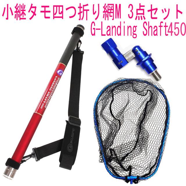 小継タモ四つ折り網M 3点セット G-Landing Shaft450 ブルーセット(landingset093-bu)