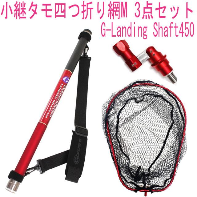 小継タモ四つ折り網M 3点セット G-Landing Shaft450 レッドセット(landingset093-red)