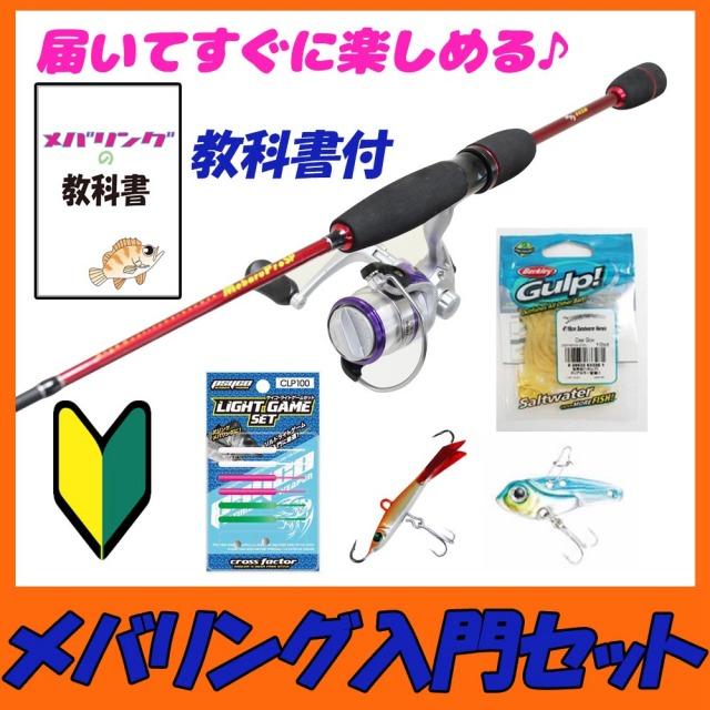 釣り場に直行 メバリング入門セット 【lightgameset005】