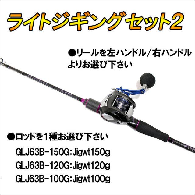 ライトジギングセット2 Gokuevolution Light Tech(ライトテック) & SALTY STAGE REVO LJ-3セット(lightjigset-02)