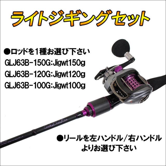 ライトジギングセット Gokuevolution Light Tech(ライトテック) & ソルティーステージBV8セット(lightjigset-01)