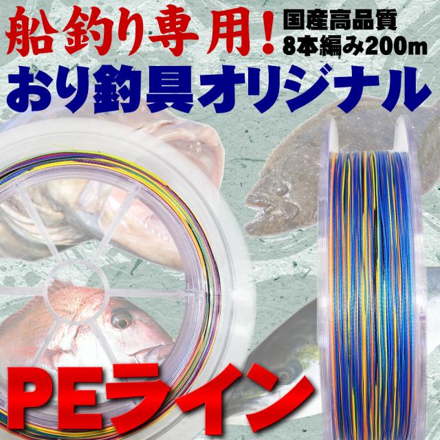 【Cpost】おり釣具 オリジナル 純日本製 8本編 PEライン 200m 3.0号 (line-011645)