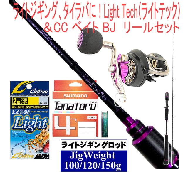 ライトジギング、タイラバに!Light Tech(ライトテック)&CC ベイト BJ リールセット (右ハンドル)(ltset01)