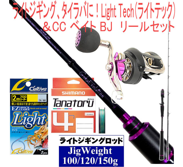 ライトジギング、タイラバに!Light Tech(ライトテック)&CC ベイト BJ リールセット(左ハンドル)(ltset01l)