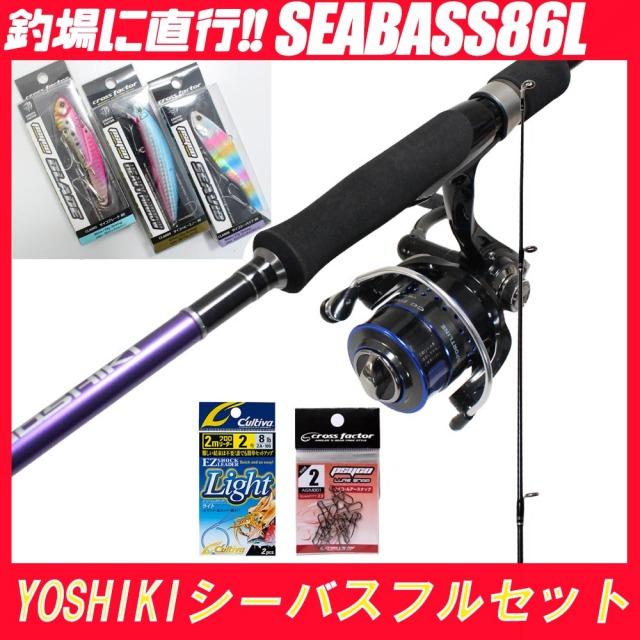 吉樹シーバスフルセット86L (seabassset-006)