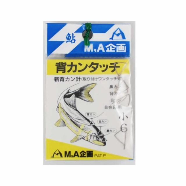 【Cpost】アユの友釣り MA企画 背カンタッチ 小6 10パック (ma-s6-10)