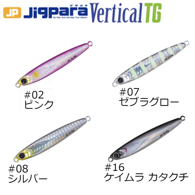 【Cpost】メジャークラフト ジグパラ バーチカル TG タングステン 80g(major-v-80)