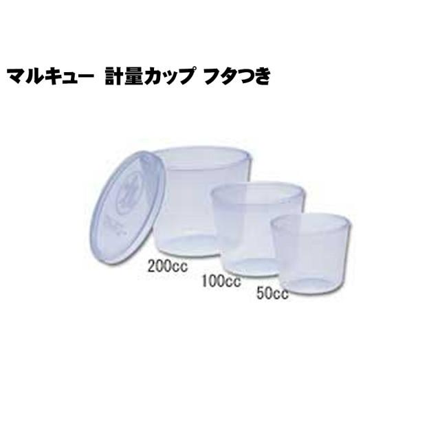 マルキュー 計量カップ (フタ付き3ヶセット)(marukyu-029555)