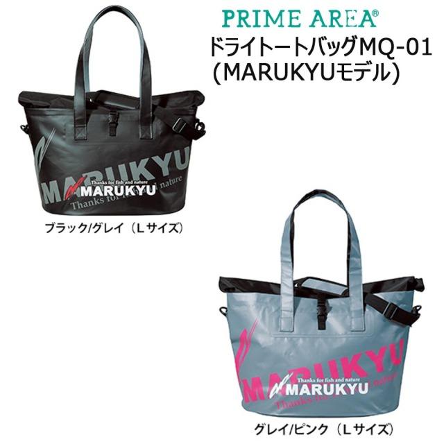 マルキュー ドライトートバッグMQ-01 (MARUKYUモデル)L(marukyu-mq-01l)