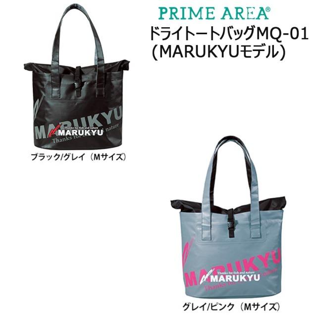 マルキュー ドライトートバッグMQ-01 (MARUKYUモデル) M(marukyu-mq-01m)
