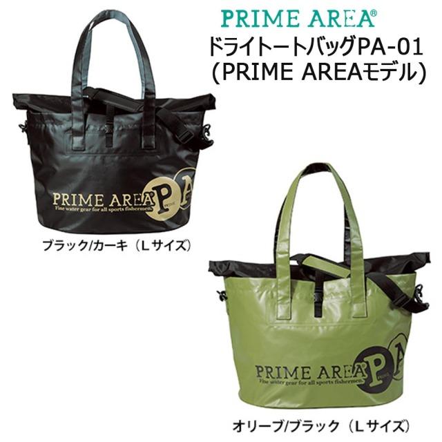 マルキュー ドライトートバッグPA-01 (PRIME AREAモデル) L (marukyu-pa-01l)