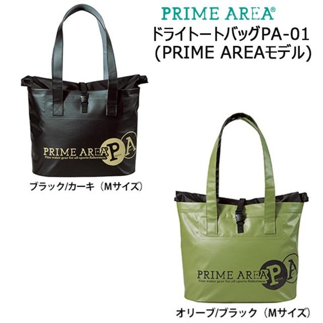 マルキュー ドライトートバッグPA-01 (PRIME AREAモデル) M(marukyu-pa-01m)