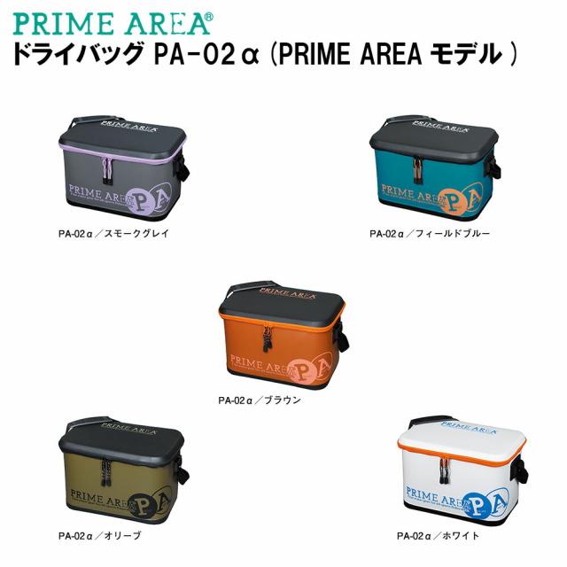 マルキュー ドライバッグ PA-02α(PRIME AREAモデル)(marukyu-pa02)