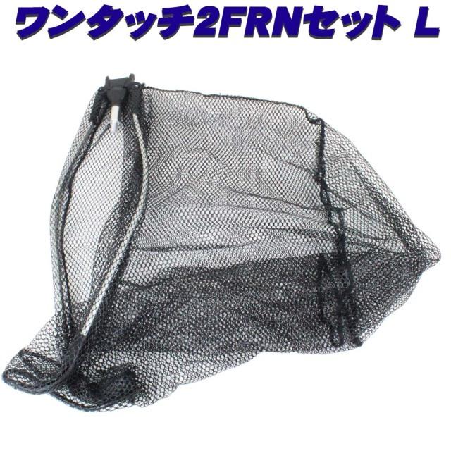 携帯便利なランディングネット ワンタッチ2FRNセット L 100サイズ(marushin-150039)
