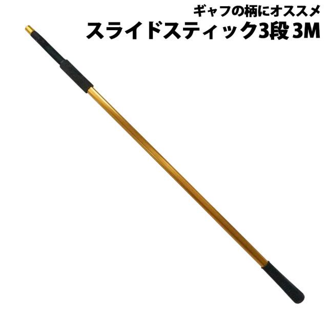 マルシン漁具 スライドスティック 3段 3M(marushin-154464)