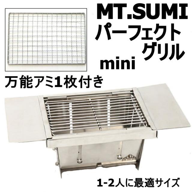 Mt.SUMI パーフェクトグリル mini 万能アミ1枚付き (sumi-101015)