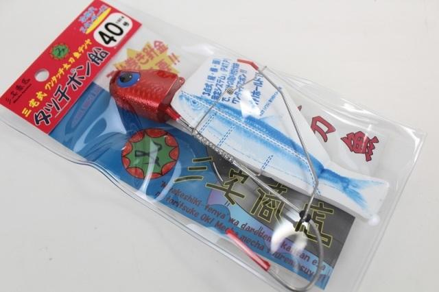 【Cpost】三宅商店 タッチポン船 40号(150g) #05レッドホロラメ(miyake-210108)