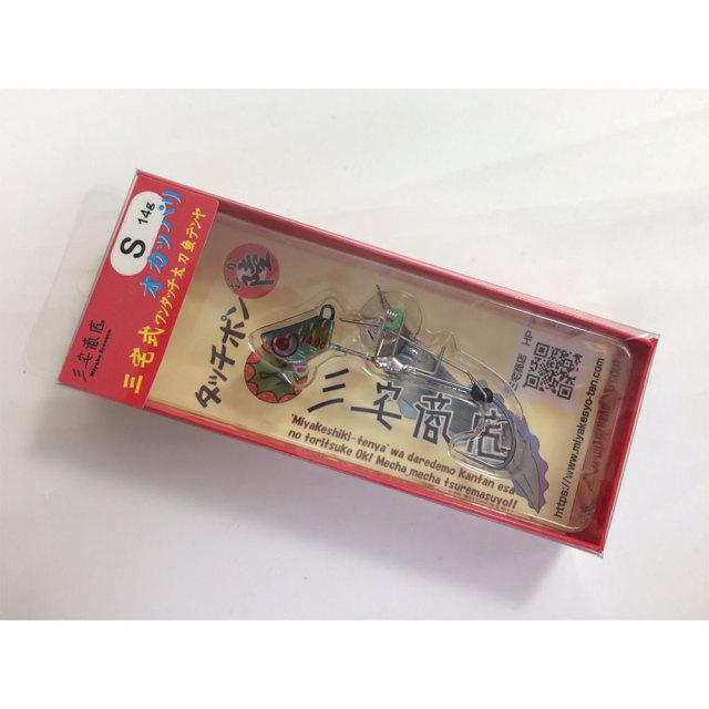 【Cpost】三宅商店 タッチポン陸 3S(miyake-3s)