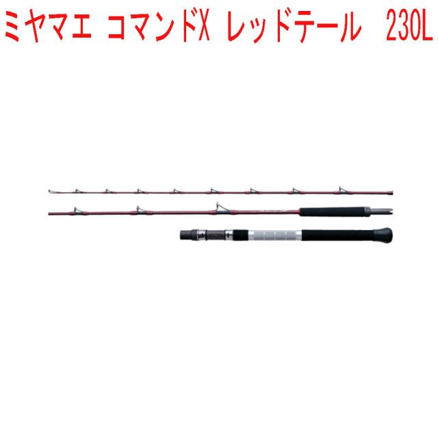 ミヤマエ コマンドX レッドテール 230L(miyamae-037519)