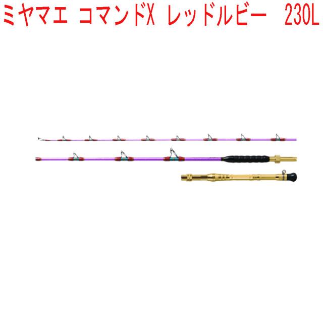 ミヤマエ コマンドX レッドルビー 230L(miyamae-037557)