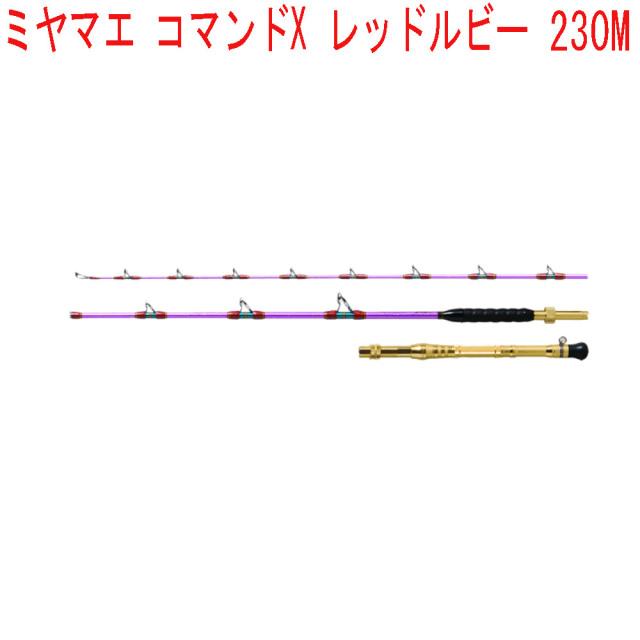 ミヤマエ コマンドX レッドルビー 230M(miyamae-037564)