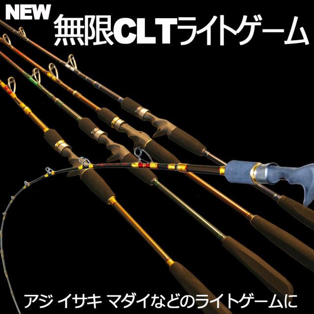 ☆ポイント5倍☆ゴクスぺ 無限ライトゲ-ム小船CLT 30-210 (30~80号) (220096-30-210)