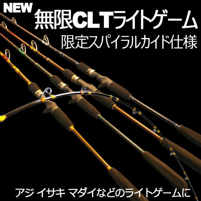 ☆ポイント5倍☆ゴクスぺ 無限ライトゲ-ム小船CLT 限定スパイラルガイド 30-190 (30~80号) (220097-30-190)