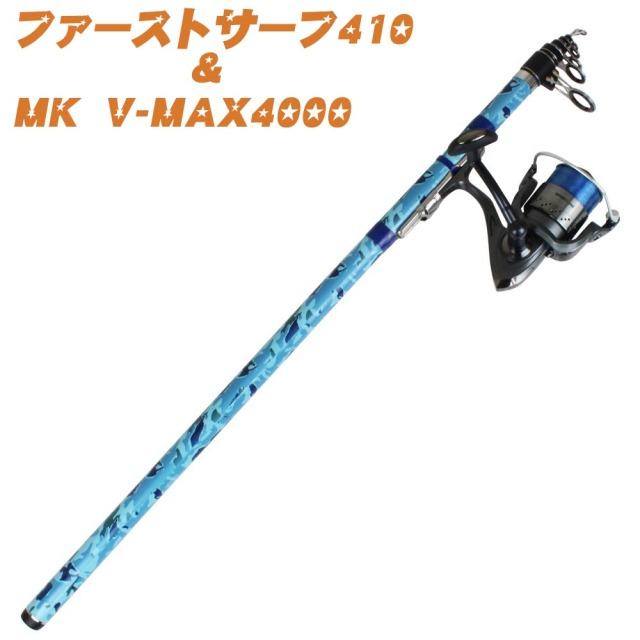 ●【投げ釣りセット】遠投投釣りセット3 ファーストサーフ 410&MK V-MAX 4000 180サイズ(nageturiset-003)