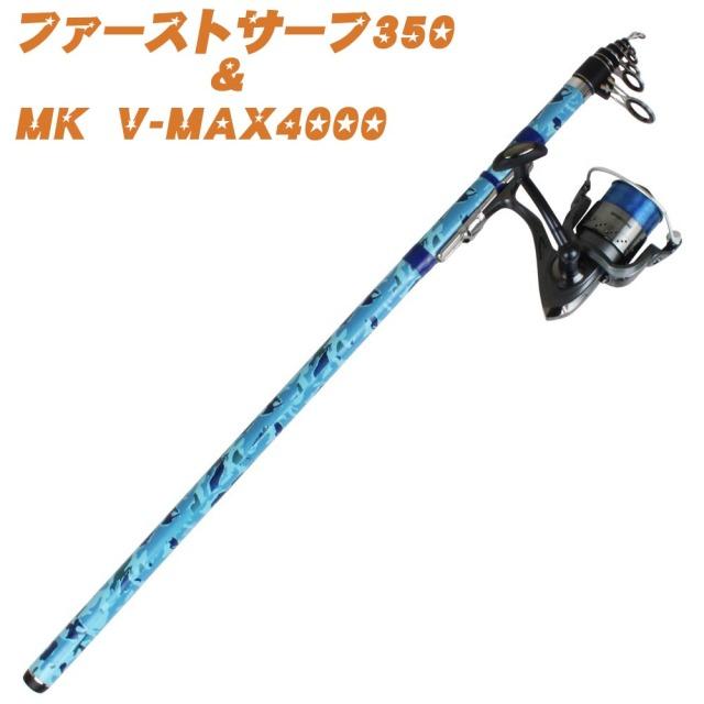 ▲【投げ釣りセット】遠投投釣りセット3 ファーストサーフ 350&MK V-MAX 4000 130サイズ(nageturiset-004)
