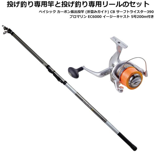 【投げ釣りセット】 サーフトライスター390&イージーキャスト EC6000 (nageturiset-005)