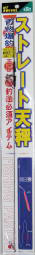 NT ストレート天秤(1本入り) 50cm 80サイズ(nt-441209)