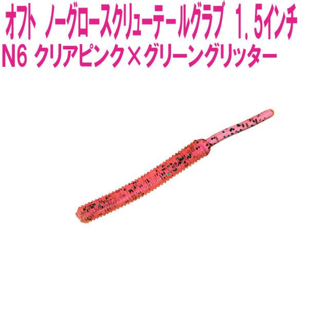 【特価】【Cpost】オフト  ノーグロースクリューテ-ルグラブ 1.5インチ N6 クリアピンク×グリーングリッター(oft-041776)