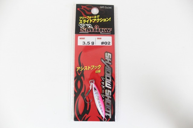 【Cpost】OFT シャドーシュート 3.5g #02(oft-056039)