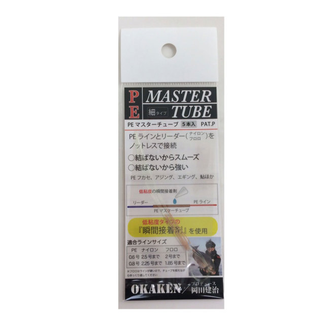 【Cpost】OKAKEN PEマスターチューブ 細タイプ 5本入り(okaken-390184)