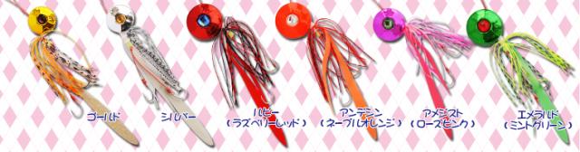 【Cpost】オーシャンルーラー ニューハーフ 45g アメジスト(ローズピンク)(OR-526154)